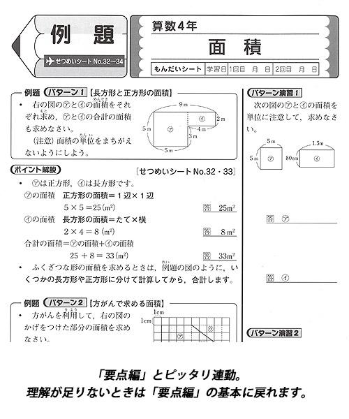 小学生用学習システム