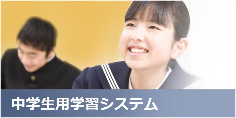 中学生用学習システム