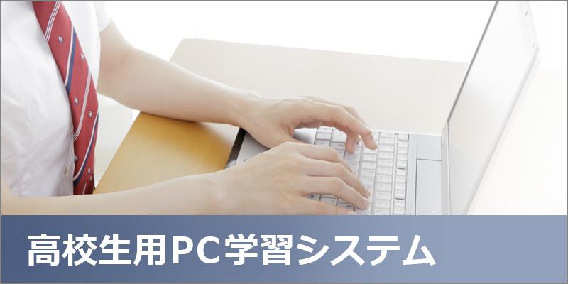 高校生用PC学習システム